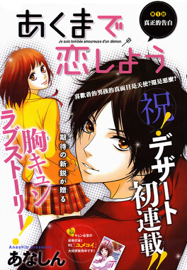 Couverture du livre : Akuma de Koi Shiyou