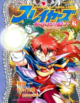 Couverture du livre : Slayers Knight of Aqua lord, Tome 6