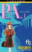 P.A. (Private Actress), Tome 1