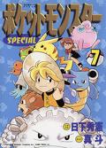 Pokémon - La Grande Aventure ! Tome 7