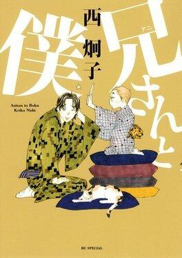 Couverture du livre : Ani-san to Boku