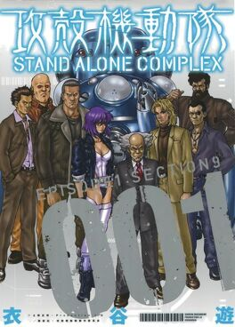 Couverture du livre : Ghost in the Shell : Stand Alone Complex, Tome 1