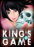 King's Game, Tome 2