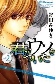 Couverture du livre : Kimi ga Uso wo Tsuita, tome 2