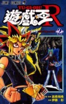 Couverture du livre : Yu-Gi-Oh! R, Tome 2