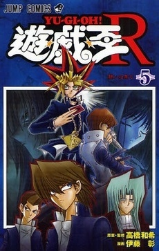 Couverture de Yu-Gi-Oh! R, Tome 5