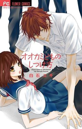 Couverture du livre : Ôkami-domo no Shitsukekata