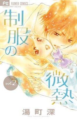Couverture du livre : Seifuku no Binetsu, tome 2