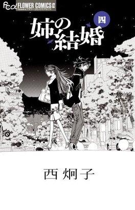 Couverture du livre : Ane no kekkon, Tome 4