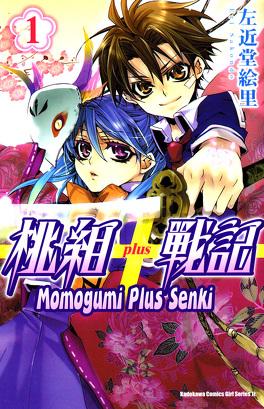 Couverture du livre : Momogumi Plus Senki, tome 1