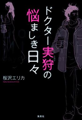 Couverture du livre : Doctor Mikari no Karei Naru Hibi