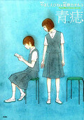 Aoaza Shimi, Tome 1
