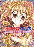 Kamikaze Kaitou Jeanne - Artbook