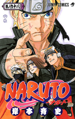 Couverture du livre : Naruto, Tome 68 : Substitution