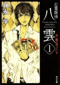 Psychic Detective Yakumo - Roman - Tome 1 : The Red Eye Knows