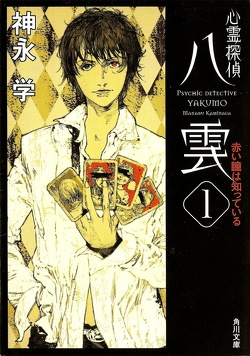 Couverture de Psychic Detective Yakumo - Roman - Tome 1 : The Red Eye Knows