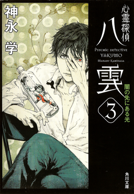 Couverture du livre : Psychic Detective Yakumo - Roman - Tome 3 : The Light Beyond The Darkness