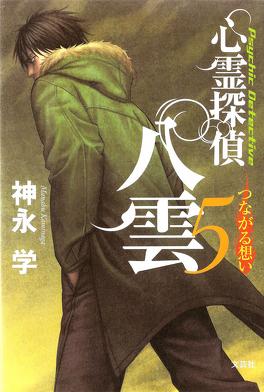 Couverture du livre : Psychic Detective Yakumo - Roman - Tome 5 : Connected Feelings