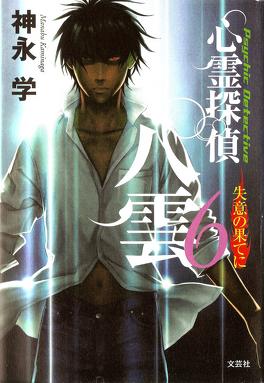 Couverture du livre : Psychic Detective Yakumo - Roman - Tome 6 : To the Limits of Despair (Prequel & Sequel)