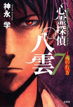 Couverture de Psychic Detective Yakumo - Roman - Tome 7 : The Location of the Spirit