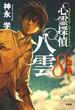 Couverture du livre : Psychic Detective Yakumo - Roman - Tome 8 : The Vanished Spirit