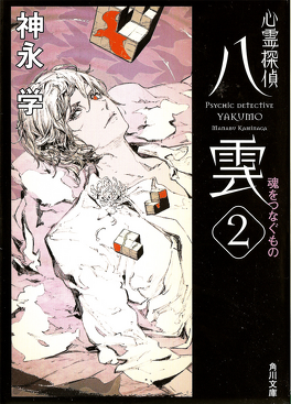 Couverture du livre : Psychic Detective Yakumo - Roman - Tome 2 : That Wich Connects Souls