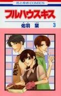 Full house kiss tome 3
