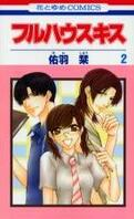 Full house Kiss tome 2