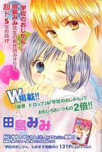 Couverture du livre : Gokuaku drop