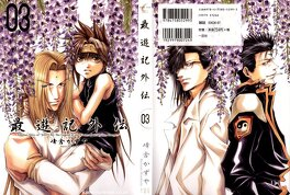 Couverture du livre : Saiyuki Gaiden : Tome 3