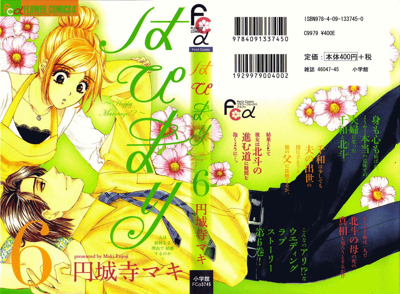 HAPI MARI HAPPY MARRIAGE MAKI ENJOJI MANGA BOOK VOL.3 | eBay