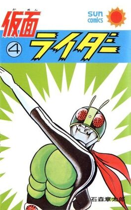 Couverture du livre : Kamen Rider, Tome 4