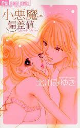Couverture du livre : Koakuma Hensachi