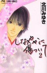 Couverture du livre : Shinayaka ni Kizutsuite, Tome 2