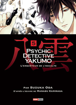 Couverture du livre : Psychic Detective Yakumo, tome 5
