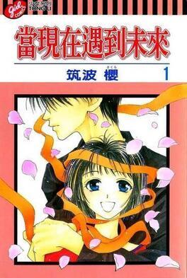 Couverture du livre : Mekakushi no Kuni