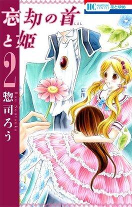 Couverture du livre : Bôkyoku no Shirushi to Hime, Tome 2