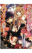 Okobore Hime to Entaku no Kishi (Light Novel), Tome 1