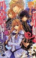 Okobore Hime to Entaku no Kishi (Light Novel), Tome 2 : Jôo no Jouken