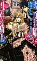 Okobore Hime to Entaku no Kishi (Light Novel), Tome 3 : Shôgun no Yûtsu