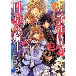 Couverture du livre : Okobore Hime to Entaku no Kishi (Light Novel), Tome 2 : Jôo no Jouken