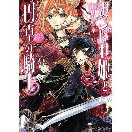 Couverture du livre : Okobore Hime to Entaku no Kishi (Light Novel), Tome 7 : Kotei no Tanjô