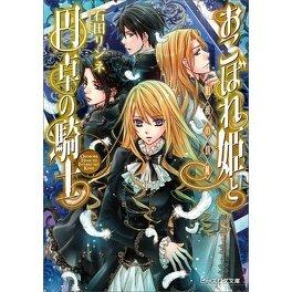 Couverture du livre : Okobore Hime to Entaku no Kishi (Light Novel), Tome 8 : Hakushaku no Kirifuda