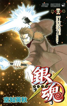Couverture du livre : Gintama, Tome 46