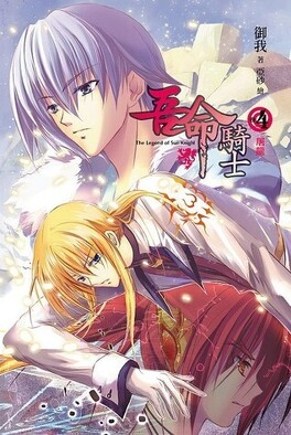 The Legend of Sun Knight (Light Novel), Tome 4 : To Slay a