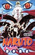 Naruto, Tome 47 : Le Sceau brisé !!