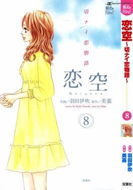 Couverture du livre : Koizora (Love Sky), Tome 8