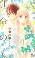 Kimi ni todoke bangai-hen - Unmei no hito, volume 2