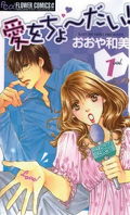 Give Me Love!, Tome 1