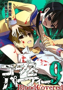 Couverture du livre : Corpse Party : Blood Covered, Tome 9